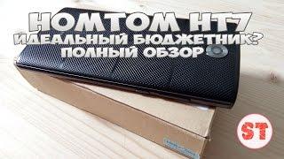 HomTom HT7 - идеальный бюджетник? Полный и честный обзор смартфона