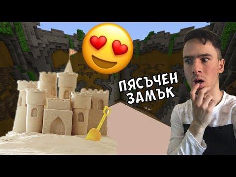 Построих Пясъчен Замък