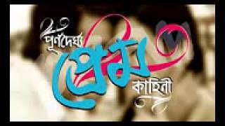 O Priyo Ami Tomar Hote Chai Film  PurnoDoirgho Prem Kahini, PDPK   Joya Ahsan
