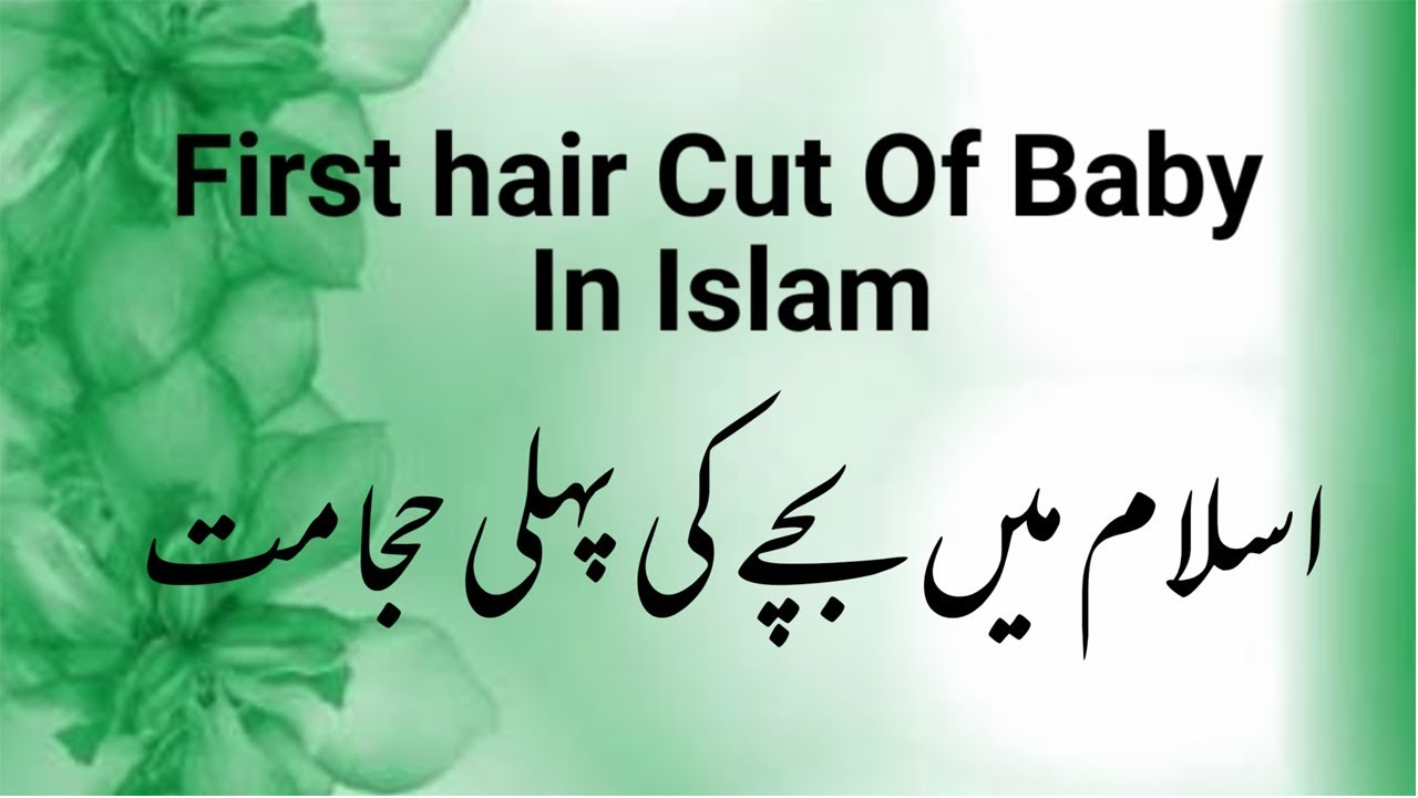 First Hair Cut Of Baby In Islam Hair Cutting Of Baby How To shave  Newborn Hairs?