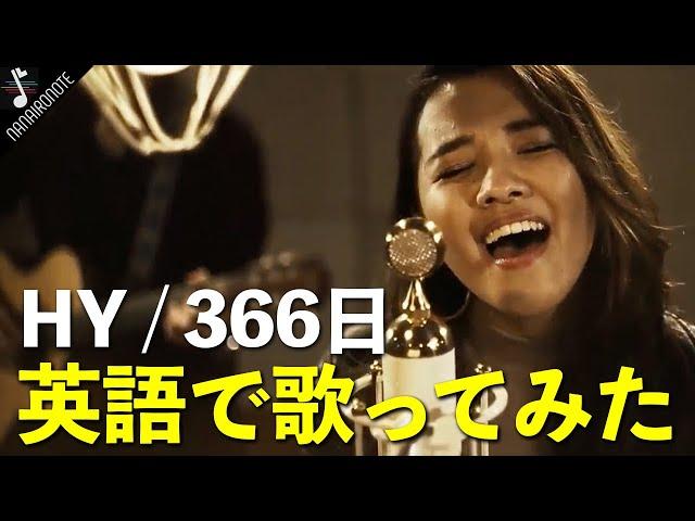 沖縄生まれ19才の『♪HY / 366日』英語Ver.が心にしみ過ぎる!!