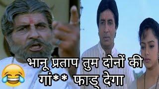 Sooryavnsham funny dubbing | sooryavnsham dubbing in hindi | sooryavnsham funny dubbing in hindi