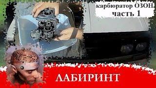 пРАВИЛЬНАЯ настройка карбюратора ОЗОН  жигули ВАЗ 2101-07