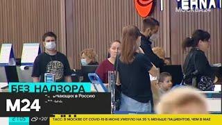 Обязательная двухнедельная изоляция для приезжающих в РФ отменяется с 15 июля - Москва 24