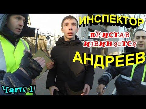 'Инспектор Андреев !