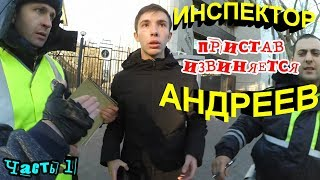 """""""Инспектор Андреев ! Часть 1 Пристав извиняется !"""""""