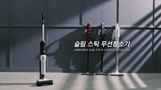아이리스 슬림스틱 무선 청소기  IC-SLDCP5