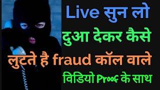 KBC Fraud Beware?Jhatka