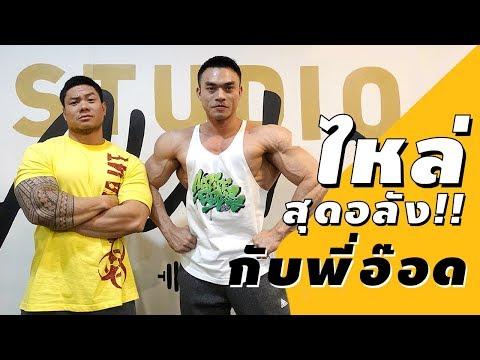 เล่นไหล่ให้กลมโดยนักกีฬาโมเดลทีมชาติไทย