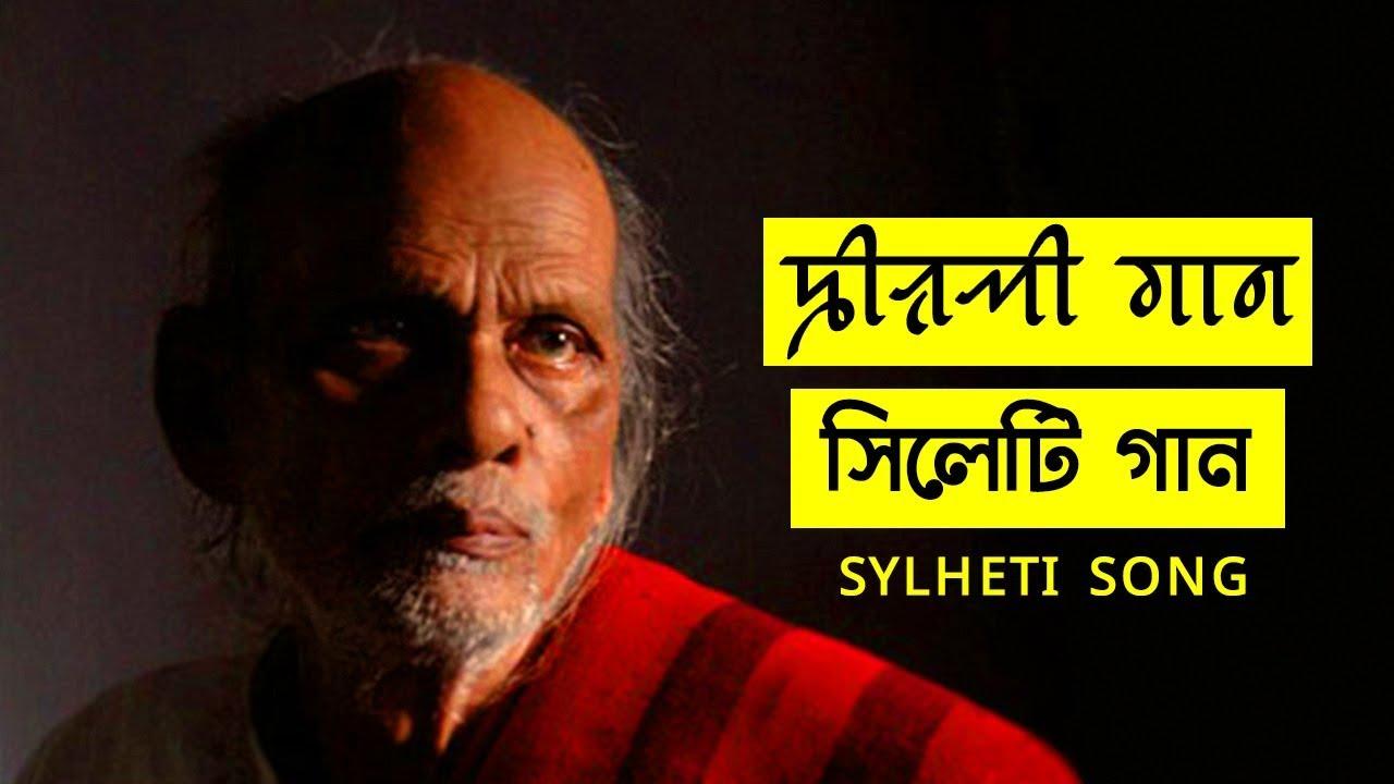 Sylhet News | News from Sylhet | সিলেটের খবর