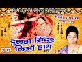 मैथिली पारम्परिक विवाह गीत - दुलहा सिंदूर लिऔ हाथ - Vivah Geet 2018 - Juli Jha