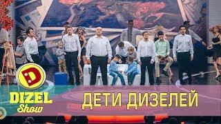 Дети актеров Дизель Шоу