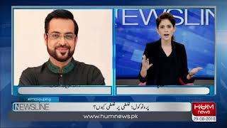 PM Imran talks Aamir Liaquat out of reservations, Aamir Liaquat tells the story l Newsline