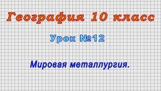 География 10 класс (Урок№12 - Мировая металлургия.)