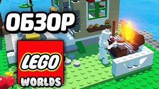 LEGO Worlds - ПЕРВЫЙ ВЗГЛЯД