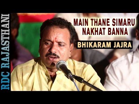 Main Thane simaru Nakhat Banna | Bhikaram Jajra | Nakhat Bana | Rajasthani Bhajan 2016 (PRG LIVE)