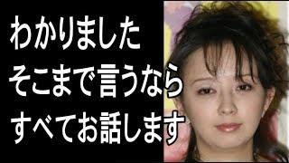 高橋由美子さんの週刊文春不倫騒動。 本人の口から真実は出てくるのか?...