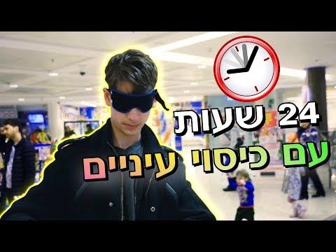 אתגר הבירד בוקס | 24 שעות עם כיסוי עיניים