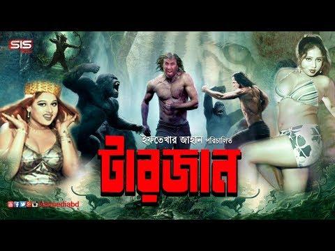 TARZAN | টারজান | Bengali Movie | Dany Sidak | Natun | Bappa | SIS Media from YouTube · Duration:  2 hours 3 minutes 20 seconds