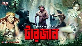 TARZAN | টারজান | Bengali Movie | Dany Sidak | Natun | Bappa | SIS Media