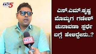 EXCLUSIVE : SM Krishna Grandson Niranthar Ganesh React On His Next Step In Political | TV5 Kannada
