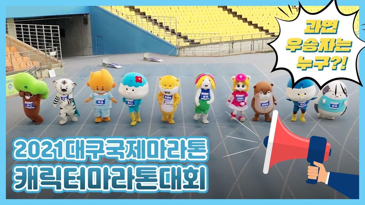 2021 대구국제마라톤대회 캐릭터 레이스! 과연 우승자는 누구?
