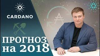Обзор Cardano. Криптовалюта 2018 Cardano (ADA)