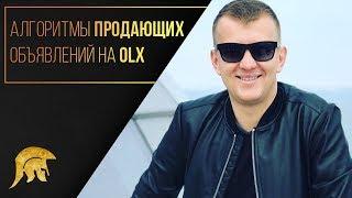 Как улучшить продажи на OLX.ua с помощью привлекательных объявлений. Алгоритмы продающих объявлений.