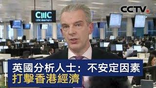 英国分析人士:不安定因素打击香港经济 | CCTV中文国际