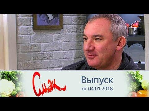 Смак - Гость Николай Фоменко. Выпуск от 04.01.2018