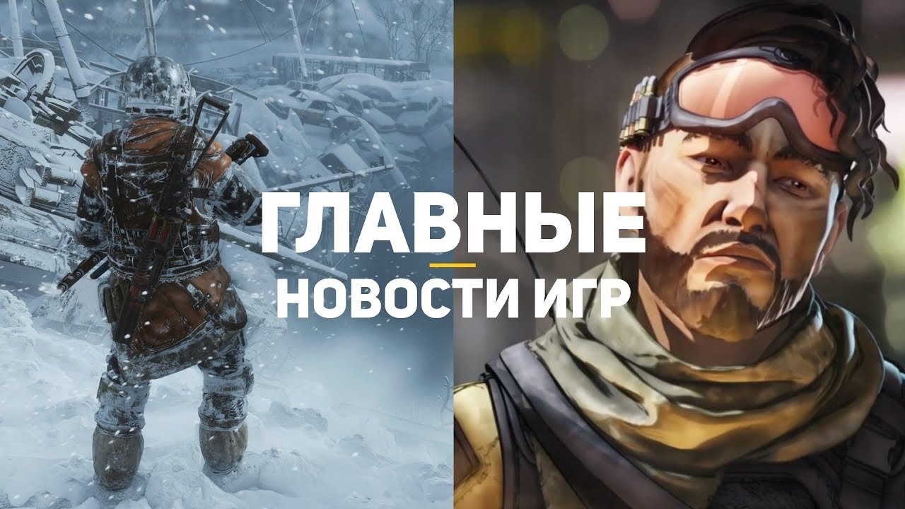 Главные новости игр | GS TIMES [GAMES] 06.02.2019 | Metro: Exodus, Apex Legends, Anthem