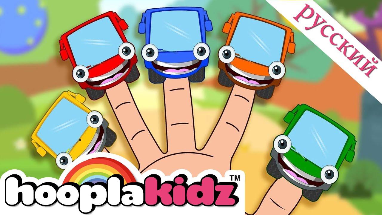 HooplaKidz Russian | Автобус пальчиковый семейный | Детские стишки и детские песни | детская поэма