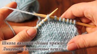 3. Вязание для начинающих. Лицевые и изнаночные петли. Лицевая гладь. Изнаночная гладь.