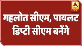 I Will Bring Good Governance In Rajasthan: Ashok Gehlot | ABP News