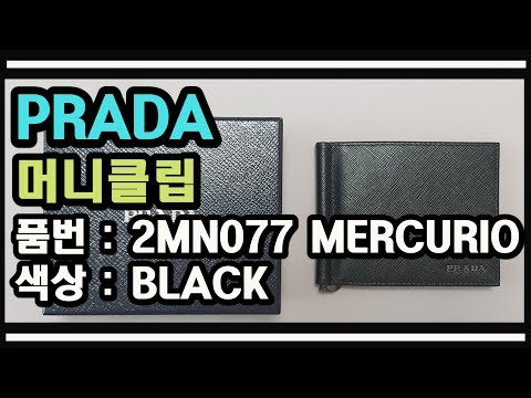 PRADA 머니클립 리뷰 (2MN077 NERO+MERCURIO)