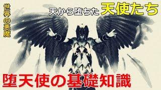 【世界の悪魔】堕天使の基礎知識!天から堕ちた天使たちを解説!