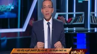 على هوى مصر - خالد صلاح :أموال الشعوب العربية تصرف في سفك الدماء.. ألا توجد مراقبة مالية؟!