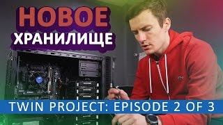 ФАЙЛОВЫЙ СЕРВЕР - twin project (ep 2 of 3)