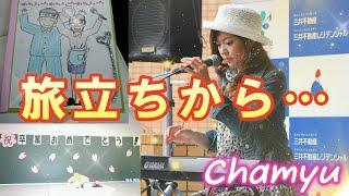 CHARCOAL FILTER - 卒業 ~贈ることバージョン~