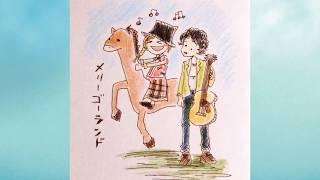 吉田山田「メリーゴーランド」歌詞×コード   yosidayamada「Merry-go-round」word+chord