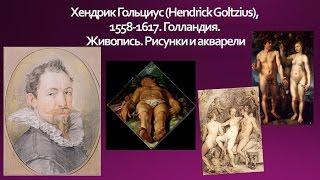 СР Хендрик Гольциус (живопись, акварель, рисунки)
