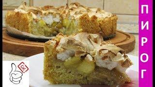Яблочный пирог с безе! Нереально вкусно!