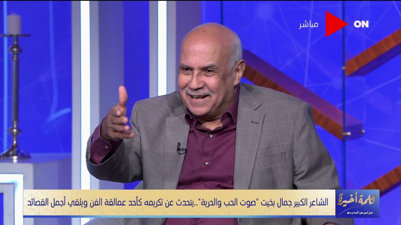 كلمة أخيرة  - لقاء خاص مع الشاعر الكبير جمال بخيت - اللقاء الكامل
