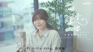 四季予你 Acoustic Cover(蔡恩雨 Priscilla Abby)