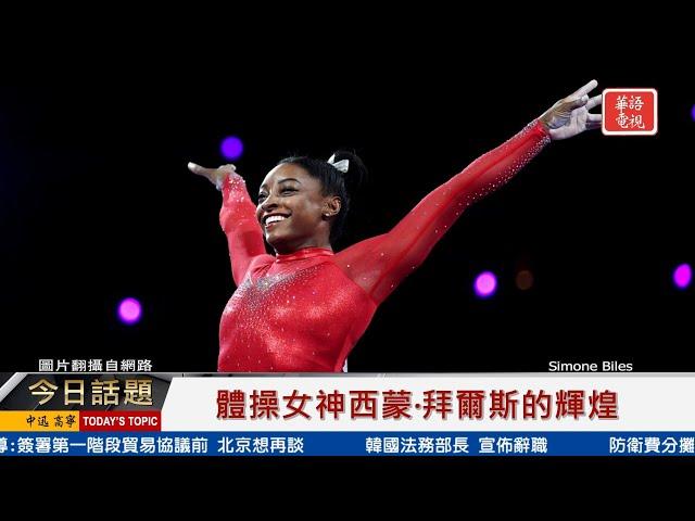 體操女神西蒙·拜爾斯的輝煌  10142019