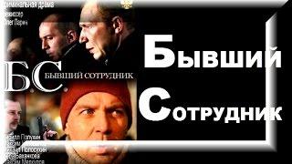 Бывший сотрудник  Фильм про русских ментов