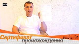 Растаможка авто в Украине, сертификат происхождения(, 2016-08-26T12:35:22.000Z)