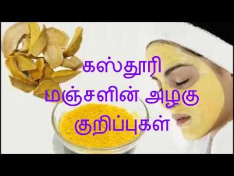 கஸ்தூரி மஞ்சளின் அழகு குறிப்புகள்