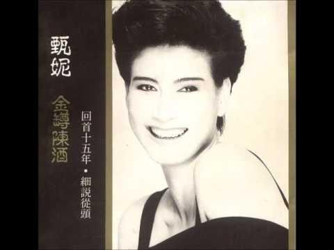 甄妮 Jenny Tseng 金罇陳酒回首十五年˙細說從頭 1991 FULL ALBUM