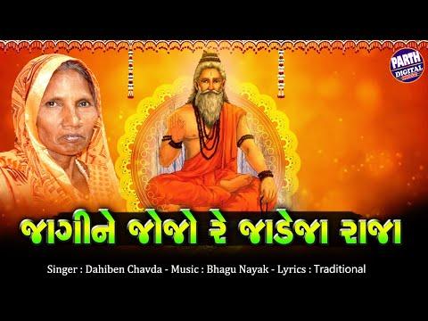 Santvani Dahi ben chavda I Gujarati bhajan 2017  Audio jukebox